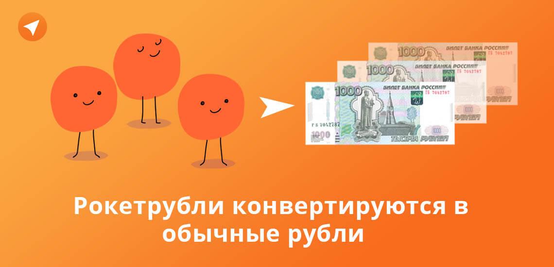 К картам подключается кэшбэк-опция, за совершенные покупки клиент получает Рокетрубли, которые в итоге конвертируются в обычные рубли