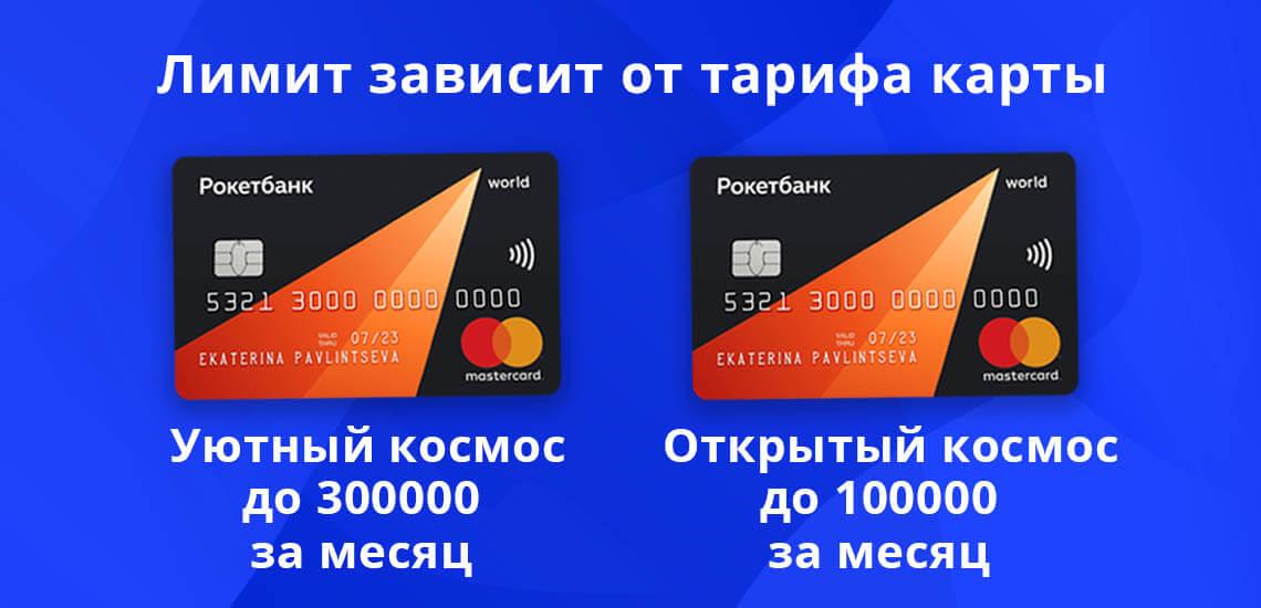Точный лимит бесплатных перечислений зависит от того, какой именно картой пользуется клиент Рокетбанка, какой тариф к ней подключен