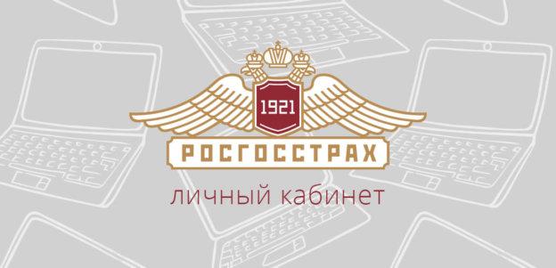 Росгосстрах Банк: личный кабинет, его подключение и функционал