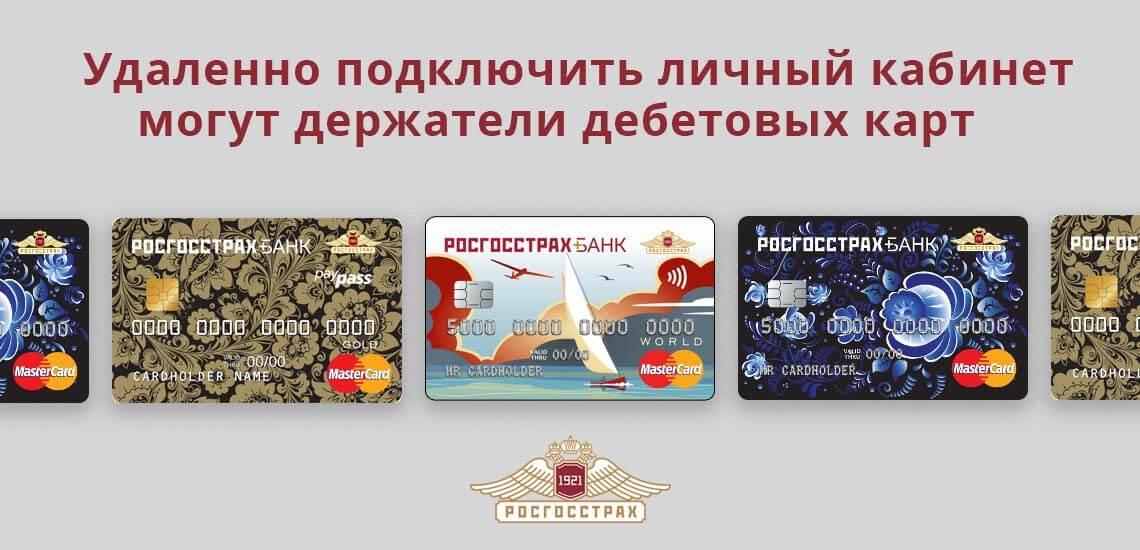 Удаленно подключить личный кабинет могут держатели дебетовых карт, в остальных случаях нужно регистрироваться в офисе банка