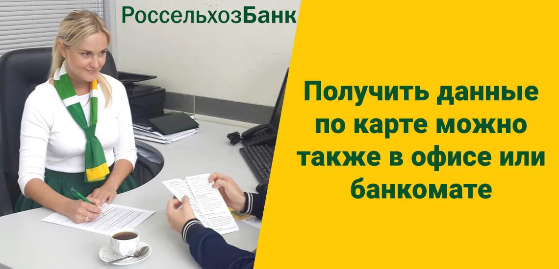 Для получения большей официальной информации по карте Россельхозбанка можно обратиться в офис банка
