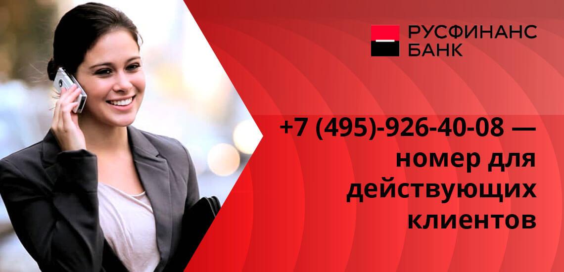 Филиалы расположены почти во всех крупных городах страны, но операторы горячей линии - в Москве