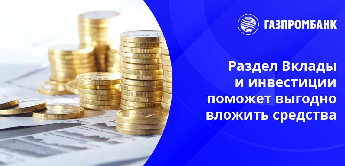 В этом разделе можно найти информацию по облигациям, брокерскому обслуживанию