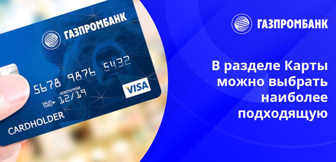 Чтобы заказать карту через сайт Газпромбанка, клиенту понадобится заполнить анкету на сайте