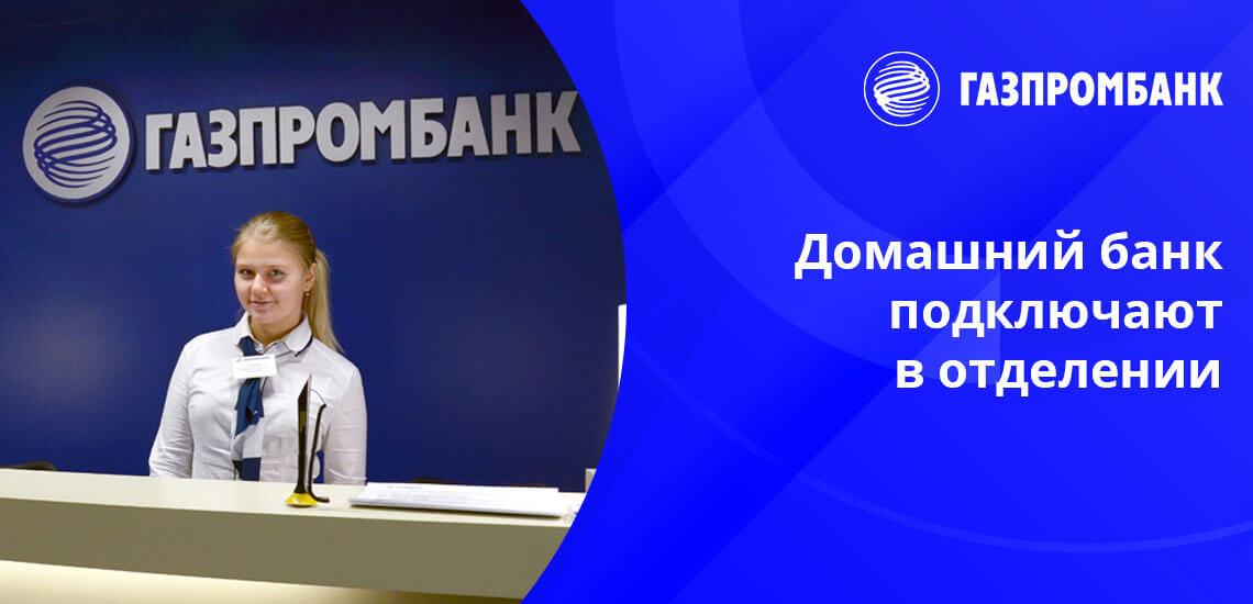 Сотрудники банка выдадут клиенту логин и пароль для доступа в личный кабинет