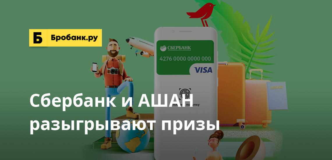 Сбербанк и АШАН разыгрывают призы