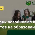 Сбербанк возобновил выдачу кредитов на образование