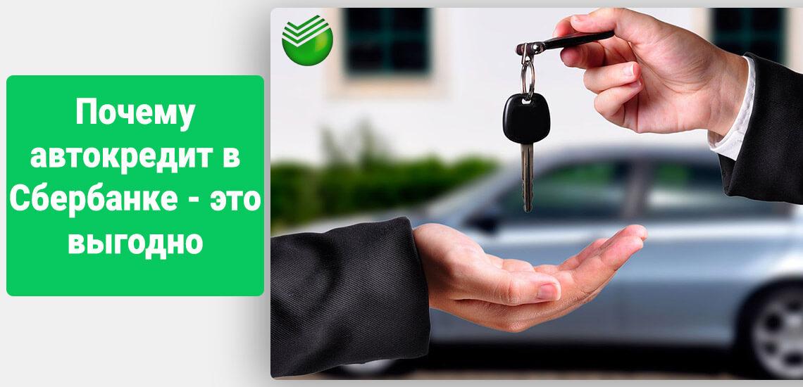 Привлекательные условия для автолюбителей от банка