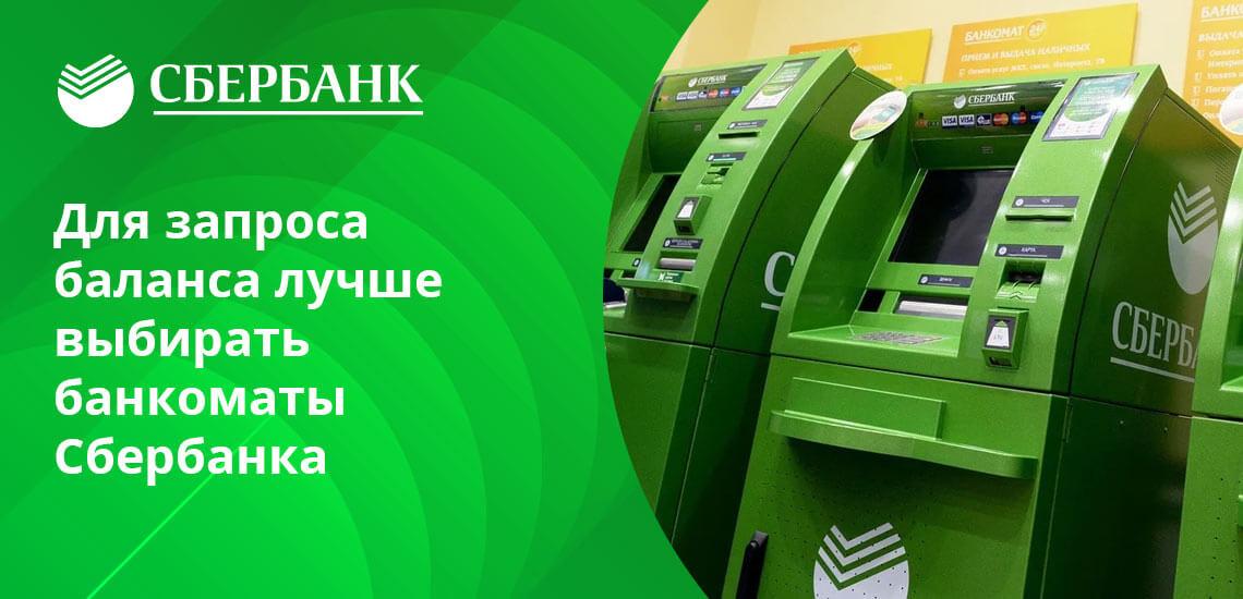 В сторонних банкоматах проверка баланса может быть платной