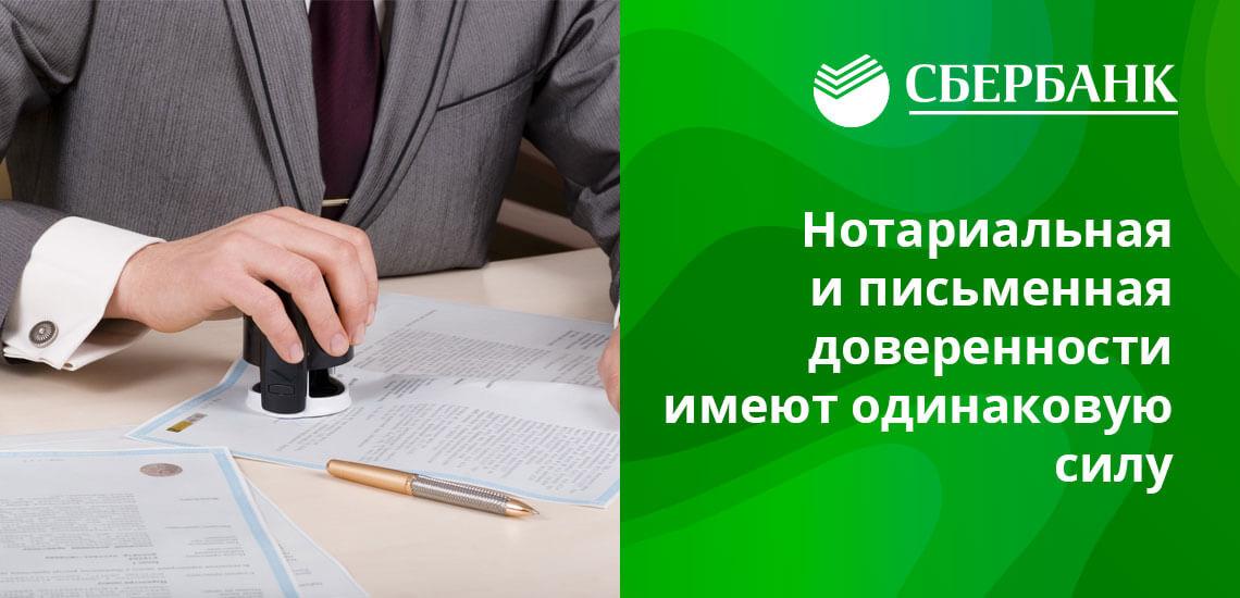 При заполнении бланка в присутствии представителя Сбербанка, дополнительное заверение подписи доверяющего лица не требуется
