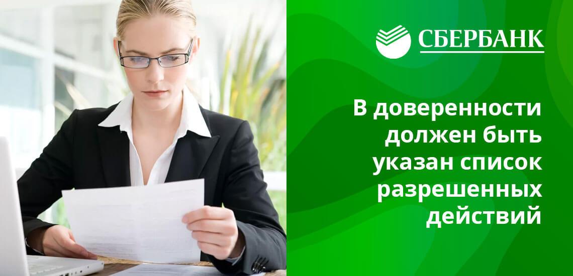Доверенному лицу важно помнить, что любое действие возможно только при предъявлении самого бланка доверенности и документа удостоверяющего личность