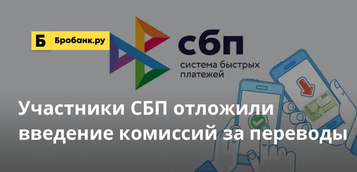 Участники СБП отложили введение комиссий за переводы