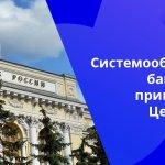 Системообразующие банки России