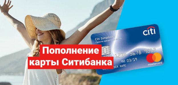 Несколько вариантов пополнить кредитную или дебетовую карту Ситибанка