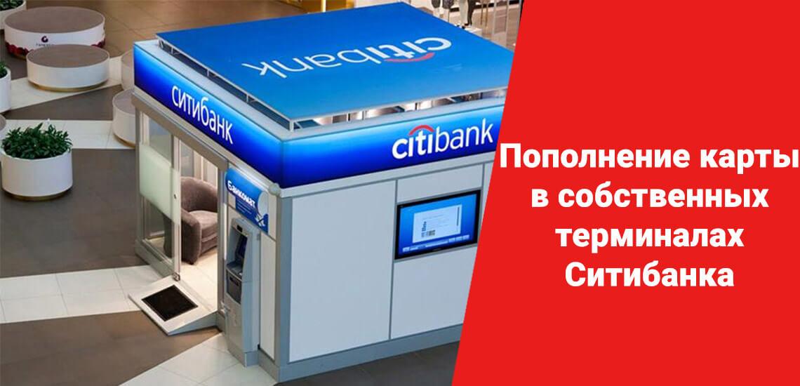 Где пополнить счет карты Ситибанка через собственные банкоматы банка
