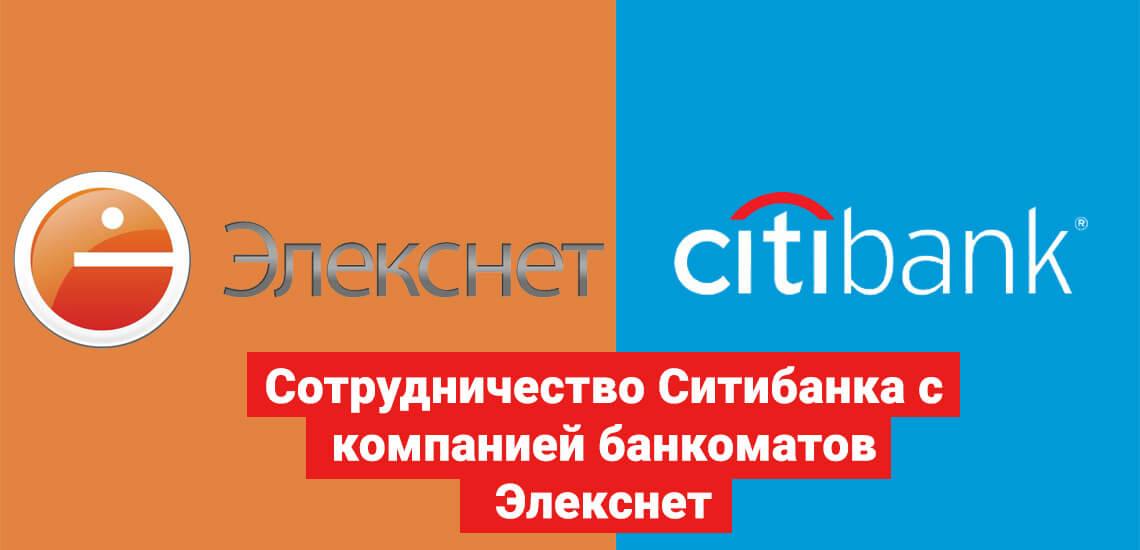 Ситибанк сотрудничает с компанией платежных систем Элекснет