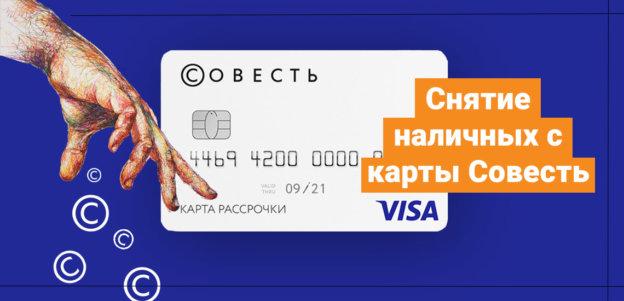 Как обналичить деньги на карте Совесть от киви-банка
