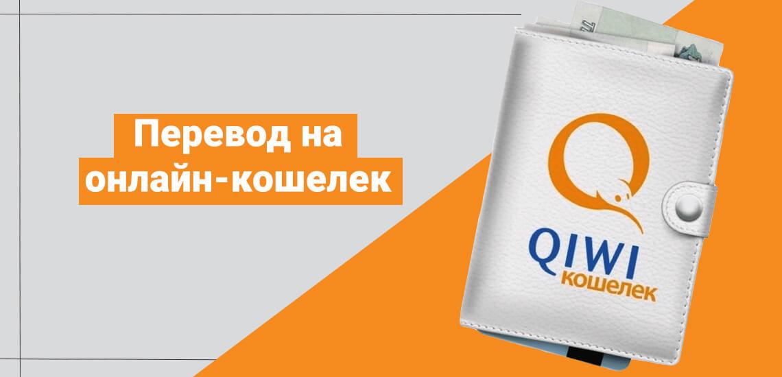 Перевод денежных средств с карты Совесть на онлайн-кошелек Qiwi