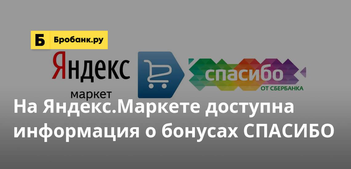 На Яндекс.Маркете доступна информация о бонусах СПАСИБО