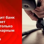 Телефон горячей линии Хоум Кредит Банк