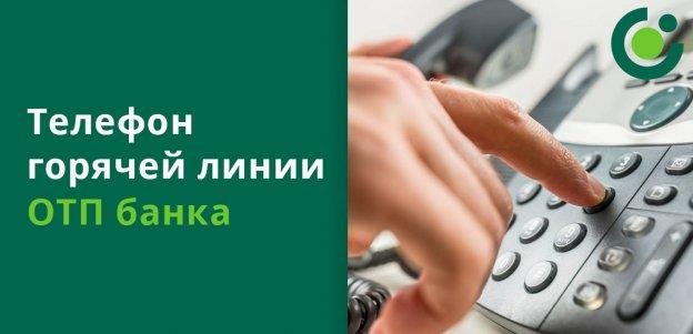 Телефон горячей линии ОТП банка