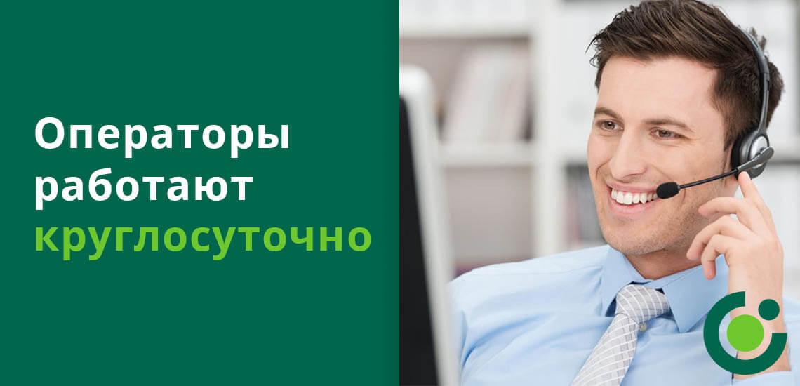Каждый из номеров работает в круглосуточном режиме, звонки на них из любой точки РФ совершаются бесплатно