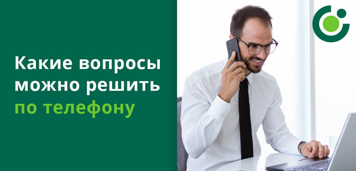 Помимо информационных услуг, которые оказываются клиентам по телефону, предусматривается использование и технических средств обслуживания