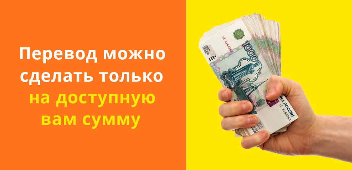 В Тинькофф перевод баланса перевод можно сделать только на доступную вам сумму, а личные средства с карты можно добавлять к доступным линиям