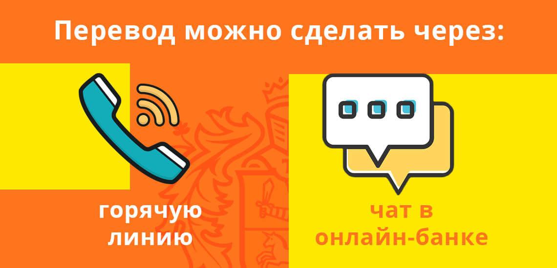 Для перевода нужна действующая кредитная карта Тинькофф, осуществить операцию можно позвонив на горячую линию или связавшись с работником через чат в онлайн-банке