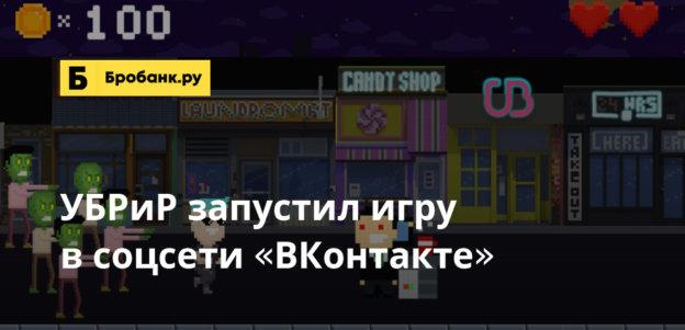 УБРиР запустил игру в соцсети «ВКонтакте»