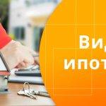 Виды ипотеки в России