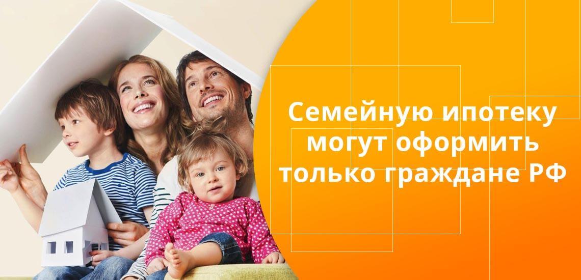 Семейная ипотека отличается тем, что участвовать могут только жители РФ, а для покупки подойдет только новострой