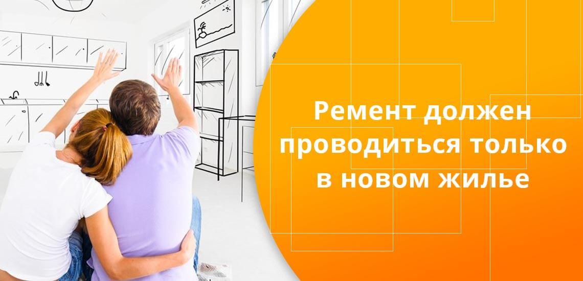 С ипотекой на ремонт подразумевается проведение ремонта в новом жилье, которое и оформляется в качестве залога