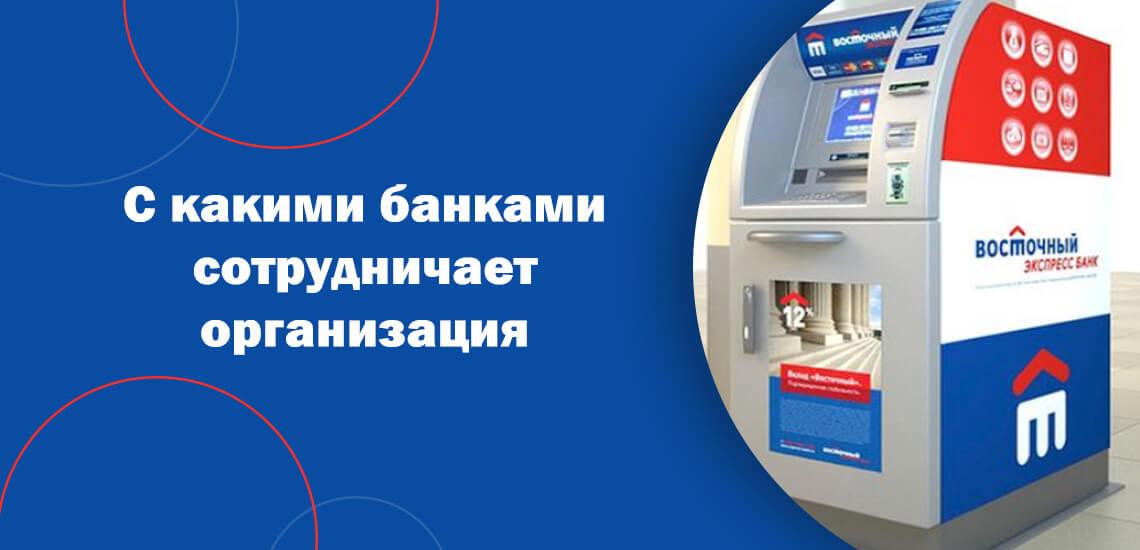 Организация Восточного банка не сотрудничает с другими банками