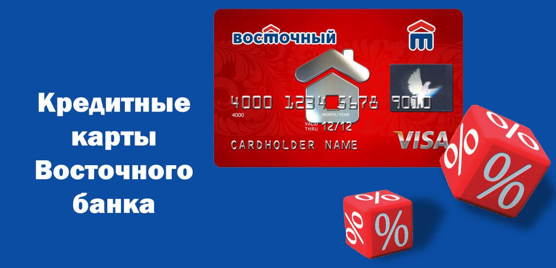 Возможности кредитных карт Восточного банка