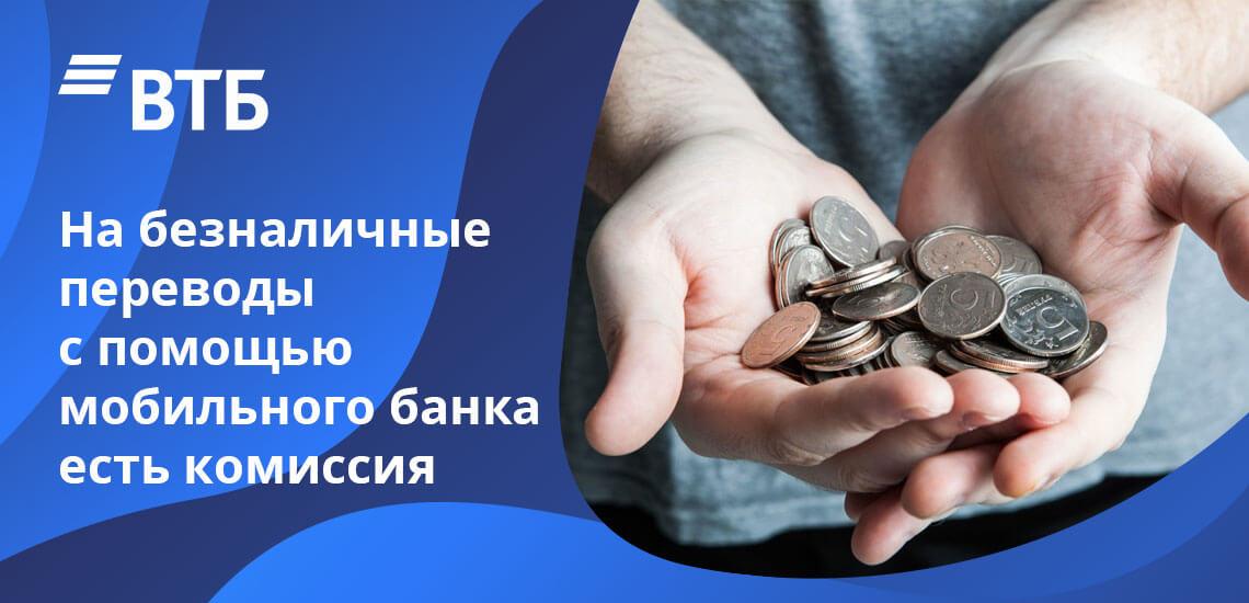 SMS-информирование и переводы в другие банковские организации - платные услуги
