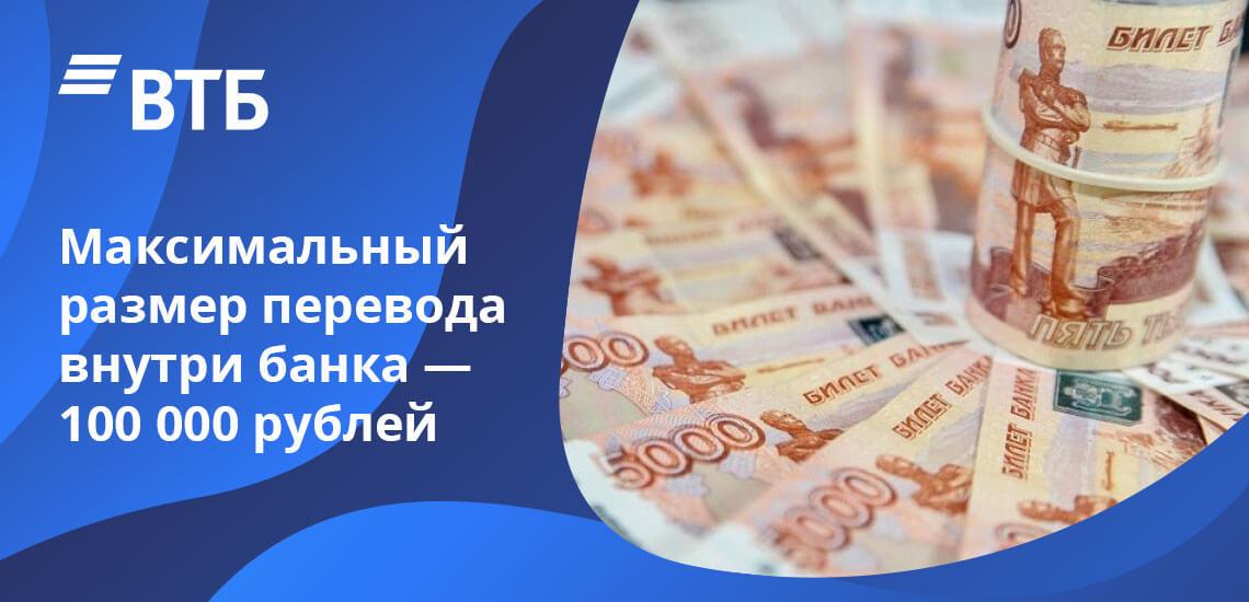 При переводе на карту другого банка не получится перевести более 30 000 рублей