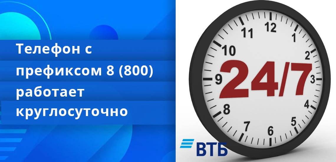 Телефон с префиксом 8 (800) работает круглосуточно, и звонки на него совершаются бесплатно