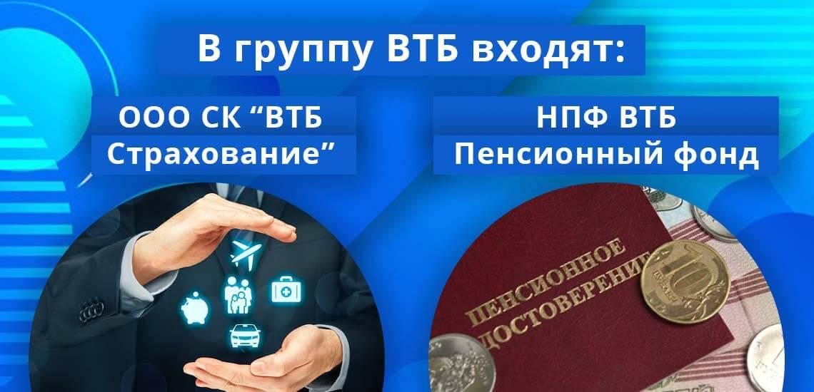"""В группу ВТБ входит несколько крупных компаний, которые образуют единый, крупный холдинг, например, ООО СК """"ВТБ Страхование"""" и НПФ ВТБ Пенсионный фонд"""