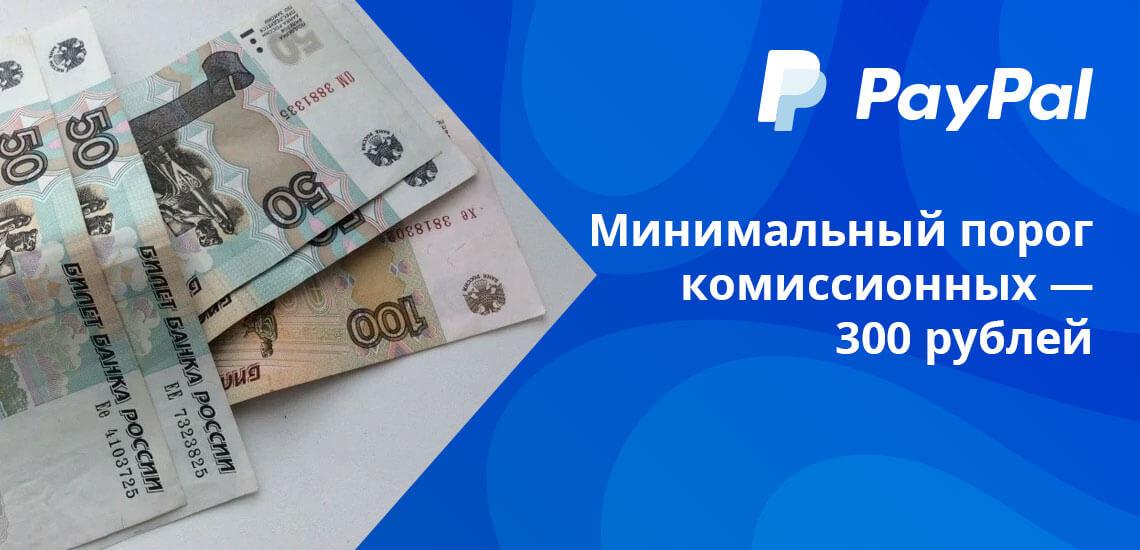 Например, при использовании Exchangex комиссия составит 10,2%.