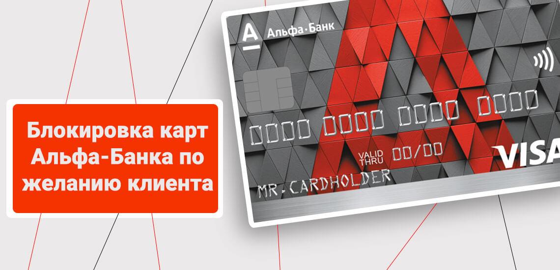 Заблокировать карту Альфа-банка можно по своему желанию, ряд процедур для блокировки карты