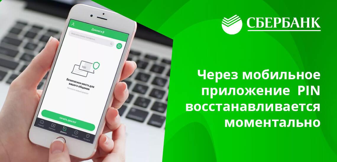 """Пункт """"Установить ПИН-код"""" в мобильном приложении позволит быстро вернуть себе возможность оплат на любые суммы"""