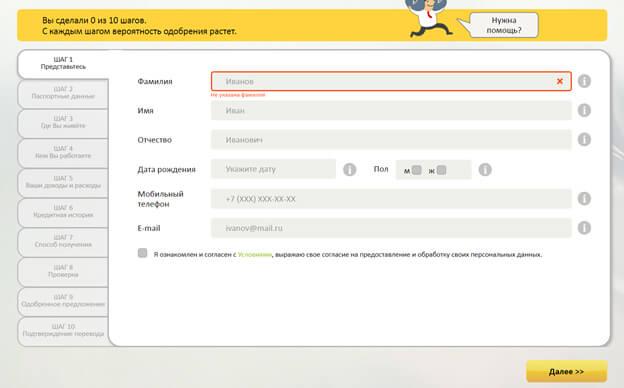 Регистрация в VIVA Деньги состоят из десяти шагов
