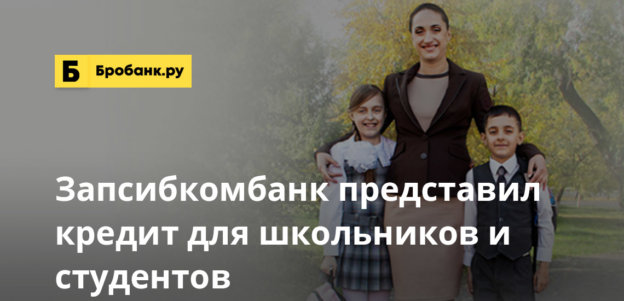 Запсибкомбанк представил кредит для школьников и студентов