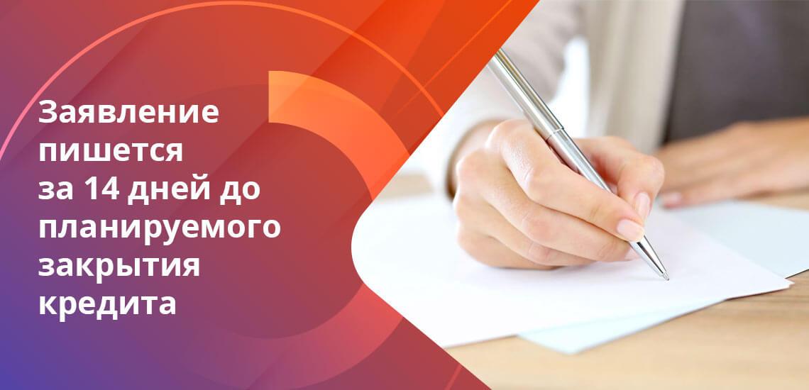 В банке предоставят образец или же дадут подписать уже готовый документ