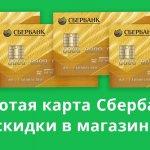 Скидки в магазинах по Золотой карте Сбербанка