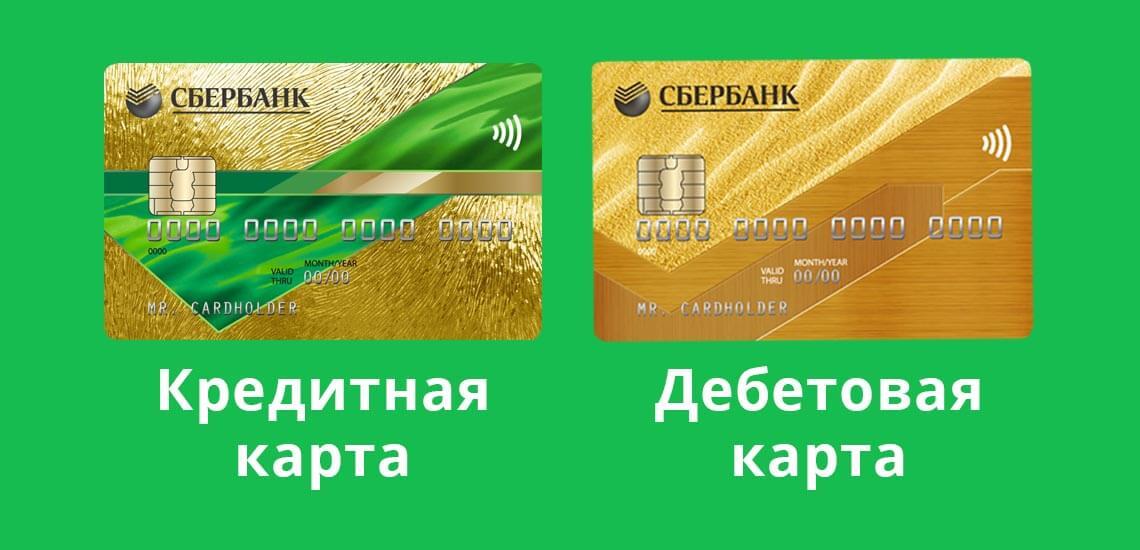 Золотые карты Сбербанка бывают как дебетовые, так и кредитные