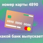 Номер карты начинается на 4890 — чей банк?