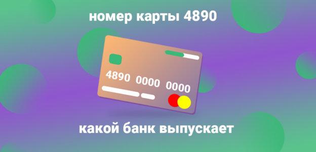 Информация по карте, номер которой начинается с 4890