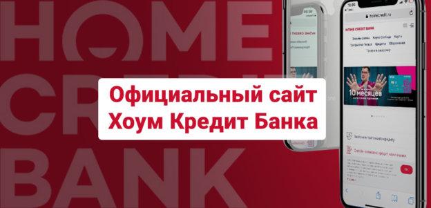 Официальный сайт Хоум Кредит Банка : быстрое и удобное пользование ресурсом